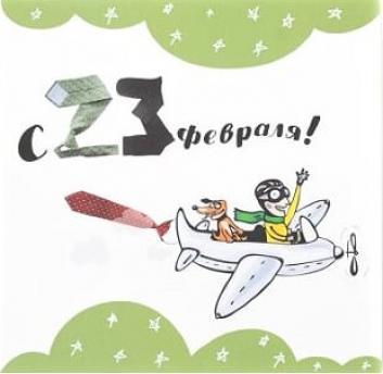 НАБОР «С 23 ФЕВРАЛЯ!»