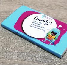 Шоколадная плитка 90 гр. с логотипом в брендированной обертке