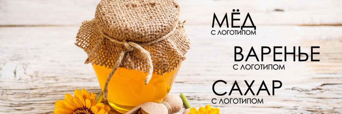мед-варенье-и-сахар-с-логотипом